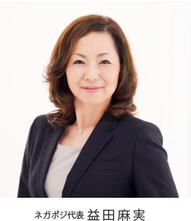 ネガポジ代表 益田麻実